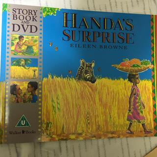 Handa's Surprise子供向けの英語絵本(絵本/児童書)