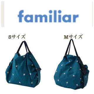 familiar - 新品・タグ付き ファミリア エコバッグ シュパット Sサイズ Mサイズ