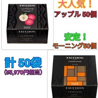 タカシマヤ(髙島屋)の【大変お得!】FAUCHON 紅茶 アップル モーニング フォション(茶)