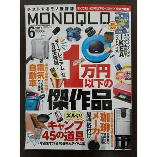MONOQLO (モノクロ) 2017年 06月号 傑作品 キャンプ 道具(その他)