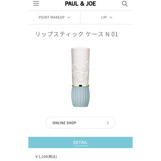ポールアンドジョー(PAUL & JOE)のPaul &Joe リップ ケース(口紅)