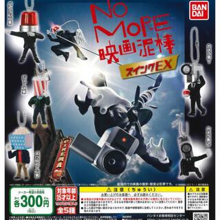 NO MORE 映画泥棒 スイングEX 全5種セット(キャラクターグッズ)