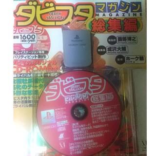 プレイステーション(PlayStation)のメモリーカード(その他)