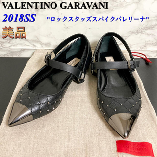 ヴァレンティノガラヴァーニ(valentino garavani)の【美品 18SS】VALENTINO ロックスタッズスパイクバレリーナ(バレエシューズ)