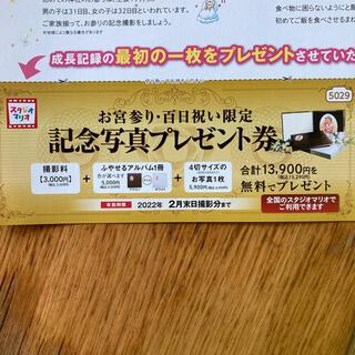 キタムラ(Kitamura)のスタジオマリオ 撮影無料券 撮影お試し券 生後5ヶ月まで(キッズ/ファミリー)