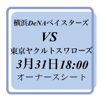 ヨコハマディーエヌエーベイスターズ(横浜DeNAベイスターズ)の3月31日横浜DeNAベイスターズ対ヤクルト(野球)