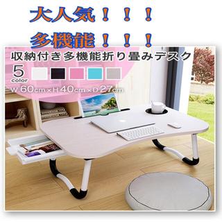 新品未使用 センターテーブル ローテーブル コンパクト P.Cデスク(ローテーブル)