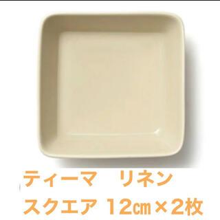 イッタラ(iittala)のティーマ スクエアプレート 12cm ×2枚セット(食器)