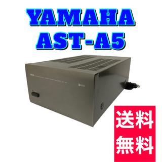 ヤマハ(ヤマハ)のYAMAHA(ヤマハ)  AST-A5 シルバー 小型パワーアンプ(パワーアンプ)