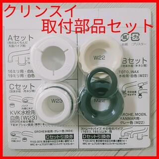 ミツビシ(三菱)のクリンスイ 取付部品セット 引換券 MD101-CR用 (浄水機)