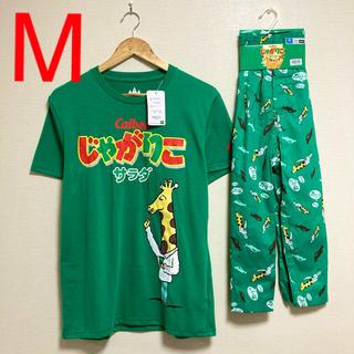 新品・タグ付き◎じゃがりこTシャツ&ステテコセット♪(Tシャツ/カットソー(半袖/袖なし))