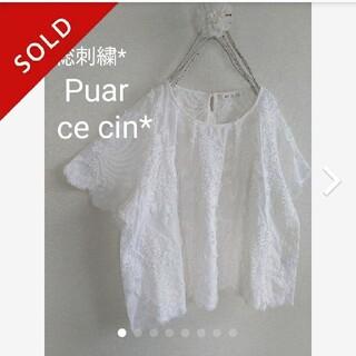 pual ce cin - 購入不可専用☆ピュアルセシン繊細総刺繍が素敵なプルオーバー