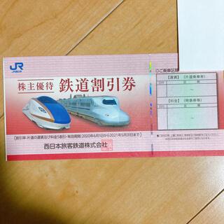 JR西日本 株主優待 1枚(鉄道乗車券)