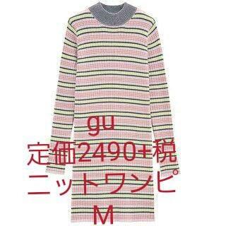 ジーユー(GU)の新品 最後の1点 最後の1点 定価2490円+税 Mサイズ ニット 長袖ワンピ(その他)