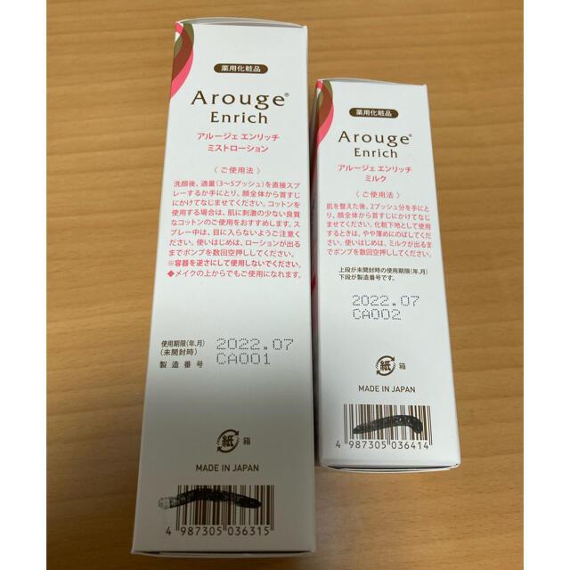 Arouge(アルージェ)のアルージェ Arouge エンリッチ ミストローション ミルク コスメ/美容のスキンケア/基礎化粧品(化粧水/ローション)の商品写真