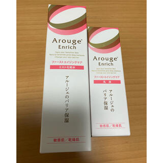 Arouge - アルージェ Arouge エンリッチ ミストローション ミルク