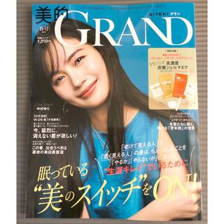 美的GRAND 5月号 (美容)