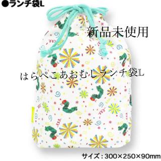 新品未使用☆はらぺこあおむしランチ袋L(弁当用品)
