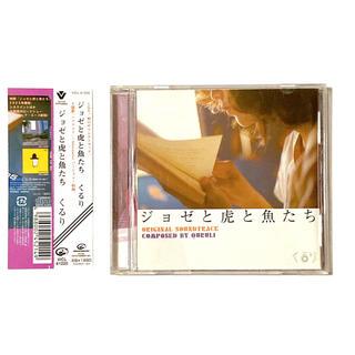 くるり「ジョゼと虎と魚たち」Original Sound Track(2003)(映画音楽)