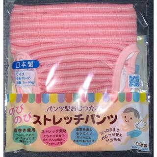 ニシキベビー(Nishiki Baby)のぎんぞーらぶ様専用 パンツ型オムツカバー ストレッチパンツ 新品(ベビーおむつカバー)