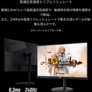エイサー(Acer)のacer XF252QXbmiiprzx ゲーミングモニター(ディスプレイ)