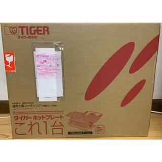 タイガー(TIGER)のタイガー ホットプレート これ一台 3枚プレート CRV-A300T ブラウン(ホットプレート)
