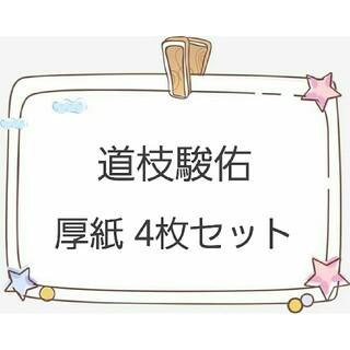ジャニーズジュニア(ジャニーズJr.)の道枝駿佑 厚紙 4枚セット(アイドルグッズ)