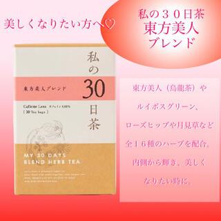 セイカツノキ(生活の木)の東方美人ブレンド 私の30日茶ハーブティー  お試し2週間分+1日分(茶)