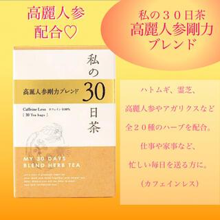 セイカツノキ(生活の木)の高麗人参剛力ブレンド 私の30日茶 ハーブティー  お試し2週間分+1日分(茶)