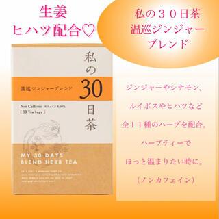 セイカツノキ(生活の木)の温巡ジンジャーブレンド 私の30日茶ハーブティー  お試し2週間+1日分(茶)