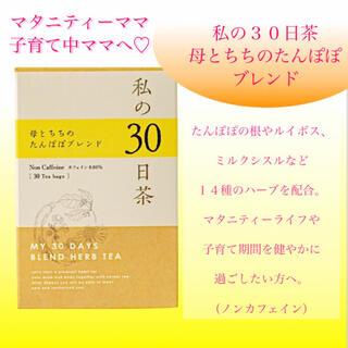 セイカツノキ(生活の木)の母とちちのたんぽぽブレンド ハーブティー  私の30日茶 お試し2週間分+1日分(茶)