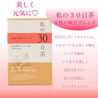 セイカツノキ(生活の木)の女性の味方ブレンド 私の30日茶ハーブティー  お試し2週間分+1日分(茶)