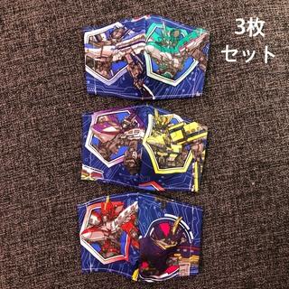 インナーマスク キッズ 立体 シンカリオン 3枚セット(外出用品)