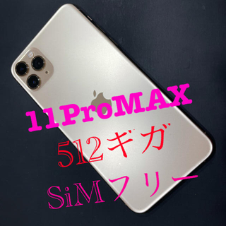 アップル(Apple)の専用様❤️iPhone 11ProMAX  SiMフリー★512ギガ★(スマートフォン本体)