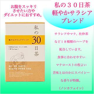 セイカツノキ(生活の木)の軽やかサラシアブレンド ハーブティー  私の30日茶 お試し2週間分+1日分(茶)