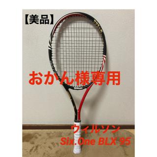 ウィルソン(wilson)のウィルソン シックスワン Six.One BLX 95 G2 テニス ラケット(ラケット)