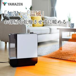 山善 大風量 セラミックヒーター 加湿機能 DKF-M12(W)(電気ヒーター)