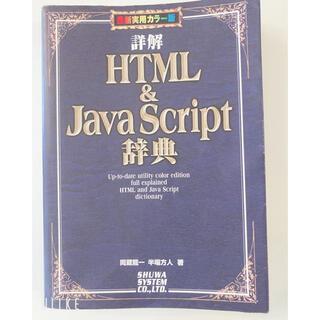 エイチティーエムエル(html)の詳解HTML&Java Script辞典(コンピュータ/IT)