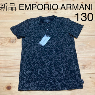 エンポリオアルマーニ(Emporio Armani)の新品 エンポリオアルマーニ キッズ Tシャツ 130サイズ(Tシャツ/カットソー)