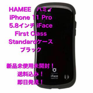 ハイミー(HIMMY)のiPhone 11 Pro 5.8インチ iFace  ブラック(iPhoneケース)