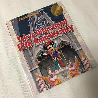 ディズニー(Disney)の東京ディズニーランド15周年年鑑(趣味/スポーツ/実用)