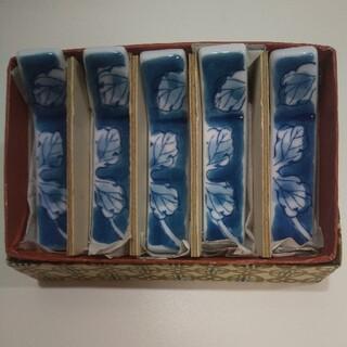 有田焼 華山窯にて購入作品箸置き5個【新品未使用、箱入り】(食器)