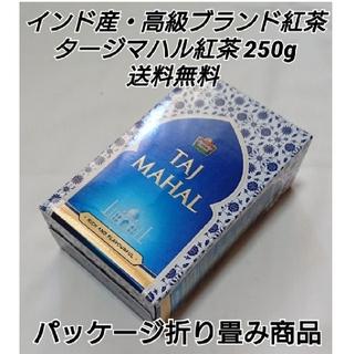 インド産・高級ブランド CTC製法アッサムティー タージマハル紅茶 茶葉250g(茶)