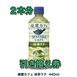 綾鷹カフェ 抹茶ラテ 440ml ペットボトル 無料引き換え券 セブン(フード/ドリンク券)