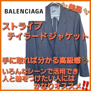Balenciaga - BALENCIAGA バレンシアガ✨高級 テイラードジャケット‼️ストライプ