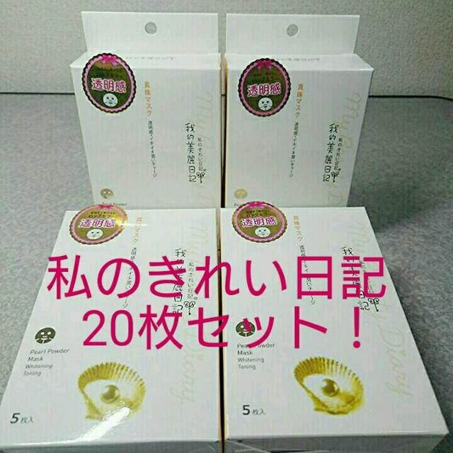 防護 マスク 販売 / 1シートおまけ!【私のきれい日記】20枚セット!の通販