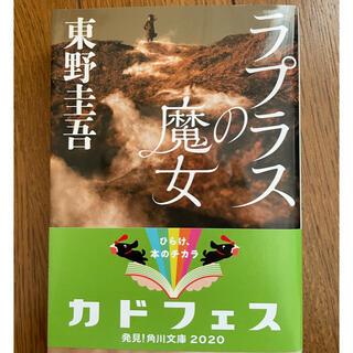 東野圭吾 ラプラスの魔女 ♡(文学/小説)