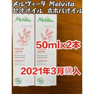 メルヴィータ(Melvita)の2本セット メルヴィータ Melvita ビオオイル ホホバオイル  50ml(美容液)