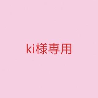 【ki様専用】(化粧水/ローション)