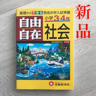 【新品】小学3・4年 自由自在 社会 全訂第4刷版(語学/参考書)